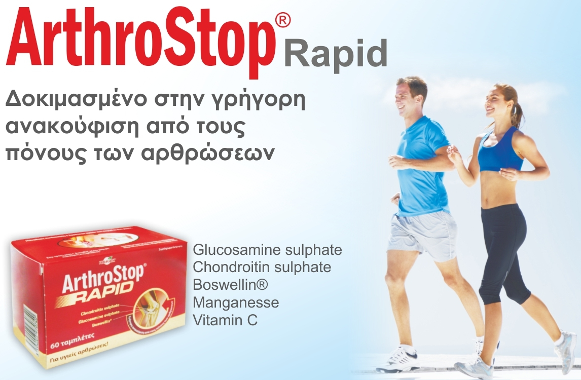 Arthrostop Rapid